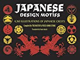 Japanese Design Motifs (Dover Pictorial Archive Series)