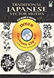 Traditional Japanese Vector Motifs CD-ROM and Book (CD Rom & Book)