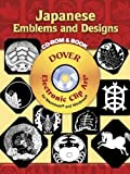 Japanese Emblems and Designs (Full-Color Electronic Design Series)