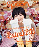 「tea spoon. Vol.2 fanciful ~featuring 綾瀬はるか~」