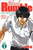 School Rumble Vol.7 (7)