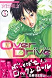 Over Drive 5 (5)