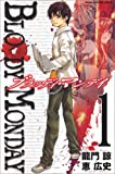 BLOODY MONDAY 1(コミック)