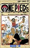 One piece (巻1)ジャンプ・コミックス
