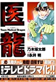 「医龍―Team Medical Dragon (1)」