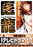 「医龍―Team Medical Dragon (4)」