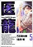 医龍—Team Medical Dragon (5)