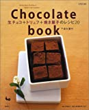 Chocolate book�\���`���R+�g�����t+�Ă��َq�̃��V�s20