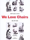 We Love Chairs―265人椅子への想い