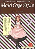 Maid Cafe Style メイドカフェ・スタイル<br /></noscript>~お帰りなさいませご主人様~ &#8221; border=&#8221;0&#8243; width=&#8221;115&#8243; height=&#8221;160&#8243;></a><br /><a href=
