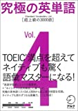 究極の英単語 Vol.4―SVL(Standard Vocabulary List) (4)
