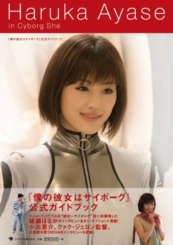Haruka Ayase in Cyborg She 『僕の彼女はサイボーグ』公式ガイドブック