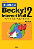 はじめてのBecky!Internet Mail2 (I/O BOOKS)