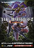 THE 地球防衛軍2 インフェルノガイド (The PlayStation2 books)
