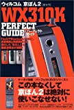 ���ۂ�2 WX310K PERFECT GUIDEPERFECT GUIDE�V���[�Y (2)
