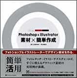 Photoshop&Illustrator 素材×簡単作成 Design Idea Books (Design Idea Books)