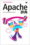 Apache辞典DESKTOP REFERENCE