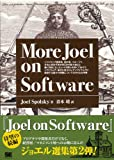 More Joel on Software