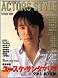 ACTORS STYLE Spring 2005 (2005)