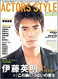 ACTORS STYLE Summer 2005 (2005)Bamboo Mook