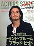 ACTORS STYLE HOLLYWOOD Vol.2 ( (2)Bamboo Mook