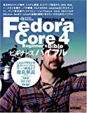 Fedora Core 4 ビギナーズバイブルMycom UNIX books