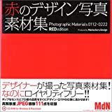 赤のデザイン写真素材集 Photographic Materials 0112-0222 RED edition