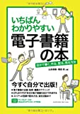 いちばんわかりやすい電子書籍の本 自分で書く、作る、配る、売る方法