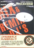 DJのための全知識―Mix & remix of DJ's spirit