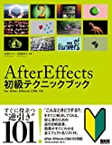 AfterEffects 初心者テクニックブック(仮)
