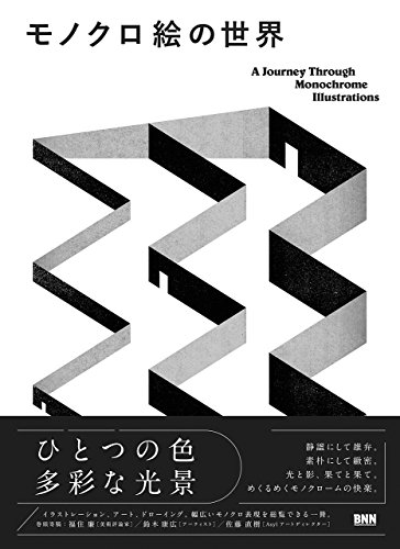 モノクロ絵の世界 -A Journey Through Monochrome Illustrations