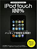 iPod touch 100% Tune-Up Guide (MC mook)