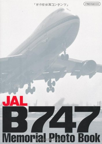 JAL B747 Memorial Photo Book (イカロス・ムック)
