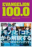  EVANGELION 100.0