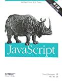 Amazon.co.jp: JavaScript 第5版: David Flanagan, 村上 列: 本