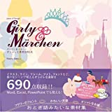 piece of Design Girly&Marchen ガーリー&メルヘン オシャレな素材690点 (DVD-ROM1枚付)