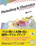 Photosho&Illustrator ArtWorks DesignBook