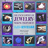 ジュエリー制作の技法辞典 -THE ENCYCLOPEDIA OF JEWELRY-MAKING TECHNIQUES-