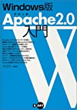 Windows版Apache2.0入門