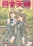 百合天国Vol.1~Girls Heaven~ (1)