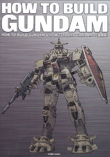 HOW TO BUILD GUNDAM &2復刻版