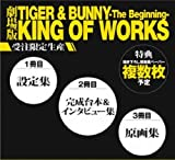 劇場版 TIGER & BUNNY -The Beginning- KING OF WORKS