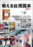 萌える台湾読本 2011