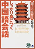 CD BOOK しっかり身につく中国語会話 (CD book—Basic language learning series)