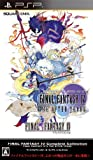 FINAL FANTASY IV Complete Collection ?FINAL FANTASY IV & THE AFTER YEARS?