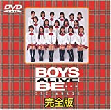 BOYS BE…ALIVE-TRY AGAIN-