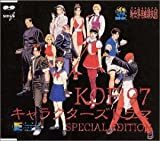 Snk Characters Sounds Collection Vol.5 KOF'97 キャラクターズドラマ SPECIAL EDITION
