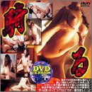 騎る DVD Version