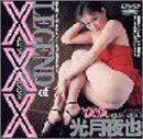 Legend of XXX