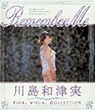 Remember Me 川島和津実-FINAL VISUAL COLLECTION-